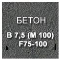 B 7,5 (M 100) F75-100